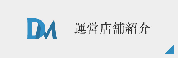 運営店舗紹介