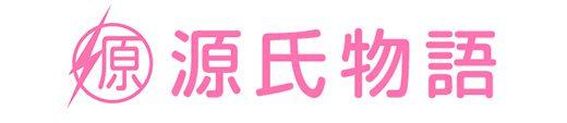 【源氏物語日本橋】貴方が成功するために必要なこと!
