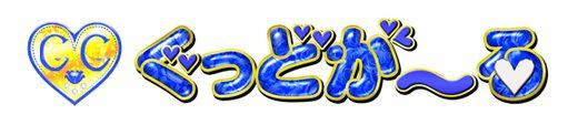 【ぐっどがーる大阪】【未経験でも月収30万円以上】諦めないチャレンジャー大募集!