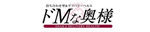 【ドМな奥様すすきの】幹部年収540万円以上!