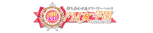 【ドМ女学園すすきの校】月給30万円からのロケットスタート!
